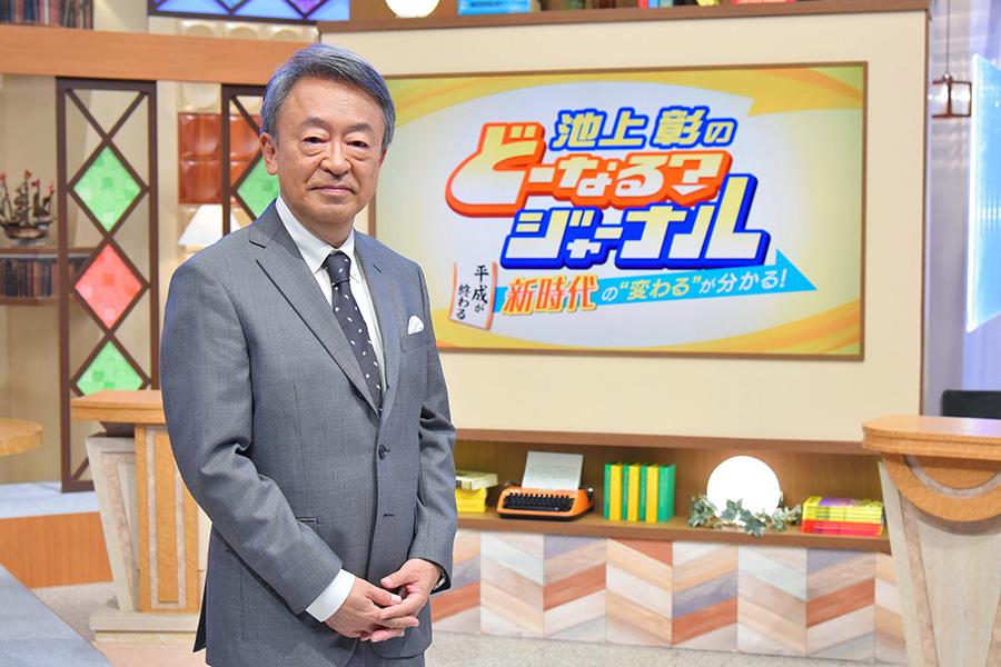ニュースの達人・池上彰が「平成」の次の「新たな時代」を身近な例を引きながらわかりやすく解説する 写真提供:MBS