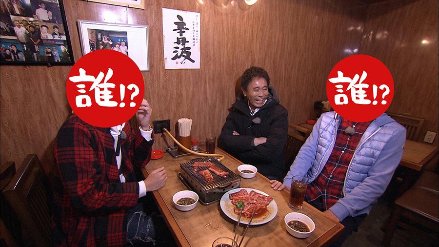 名店の焼肉を堪能する浜田雅功と、超大物歌手親子 写真提供:MBS