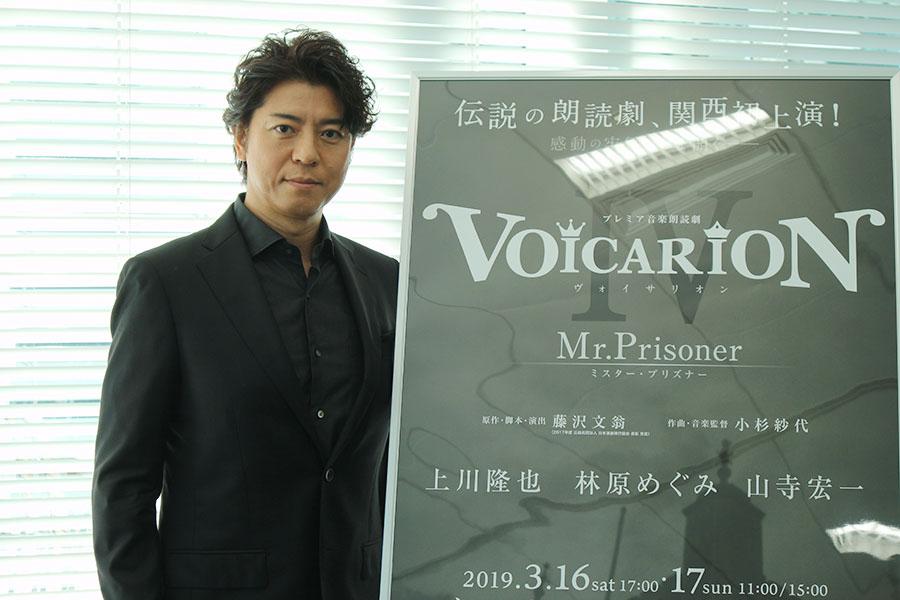 演劇界・声優界を代表する豪華キャストの三つ巴で話題を呼んだプレミア音楽朗読劇に出演する上川隆也