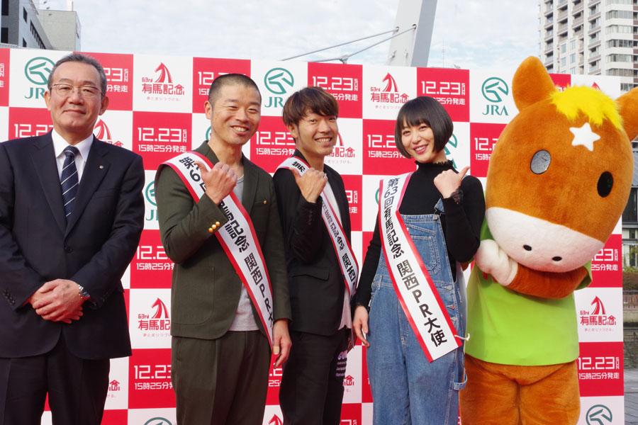 左からの植田克己場長、アキナの山名文和、秋山賢太、宇都宮まき、JRA公式キャラのターフィー