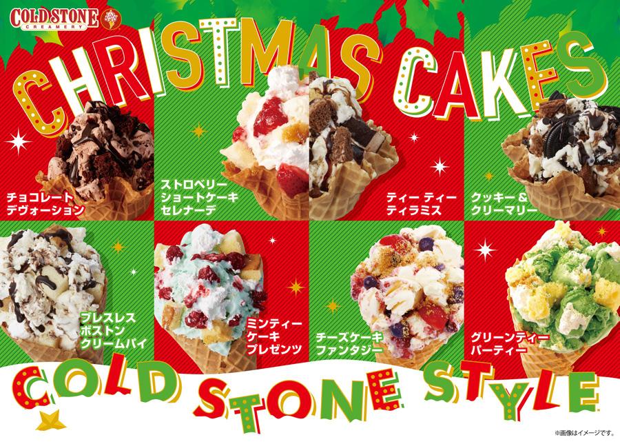 コールドストーン流クリスマスケーキ8種も食べ放題対象内