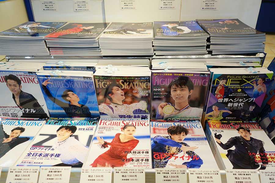 雑誌「FIGURE SKATING」のバックナンバーも販売