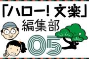文楽をもっと気軽に学ぶ! 満喫できるのは関西人の特権!?[PR]