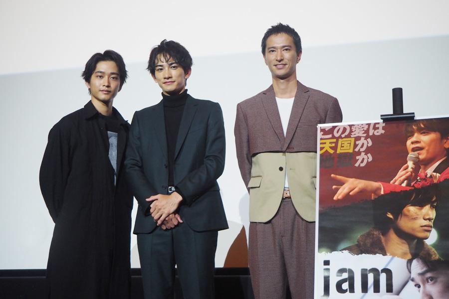 舞台挨拶に登場した(左から)佐藤寛太、町田啓太、秋山真太郎(2日、大阪市内)