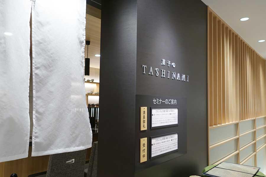 和菓子では、鶴谷吉信と老松による歳時記と旬にあわせた上生菓子を。洋菓子では、ジャン=ポール・エヴァン、ピエール・エルメ・パリ、ラ・サブレジエンヌの菓子などが登場する