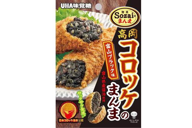 Sozaiのまんま 高岡コロッケのまんま 富山ブラック味