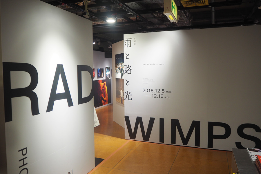 RADWIMPS PHOTO EXHIBITION 雨と路と光
