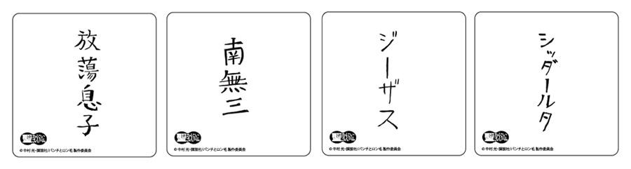 コースター(各1000円)