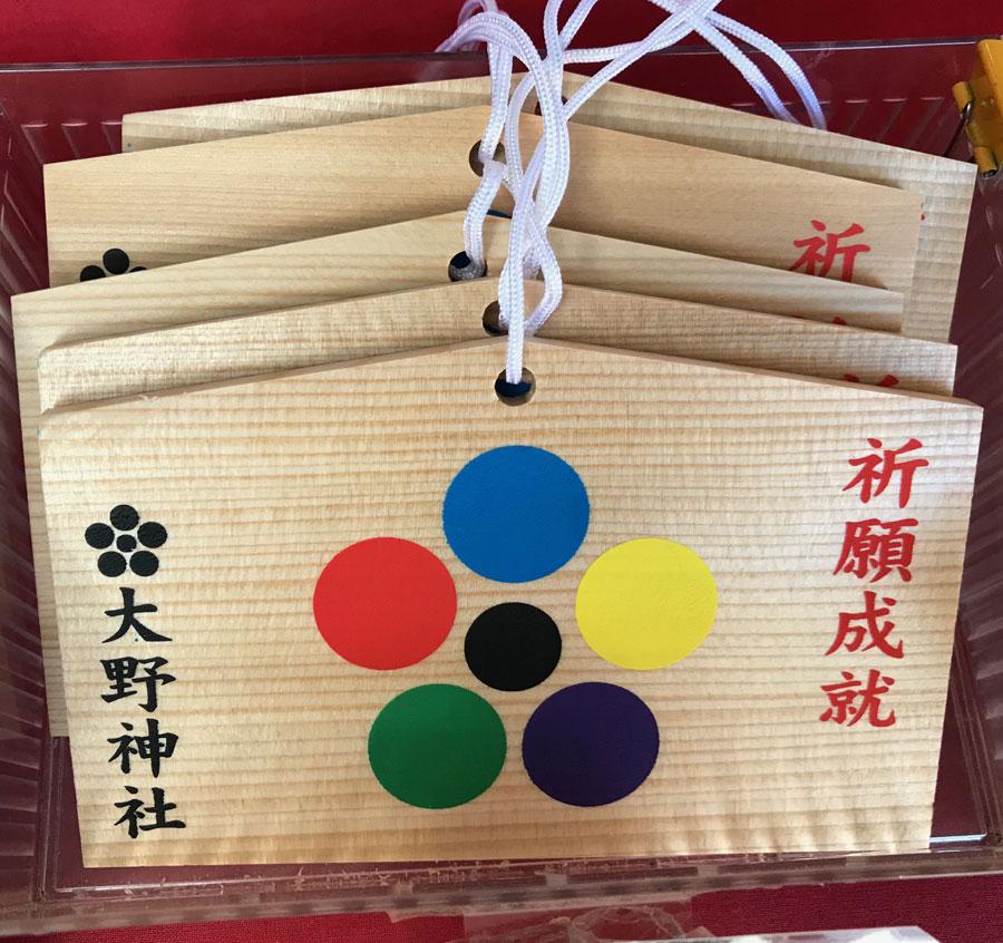 「大野神社」では、絵馬にも嵐カラーの5色が使われている