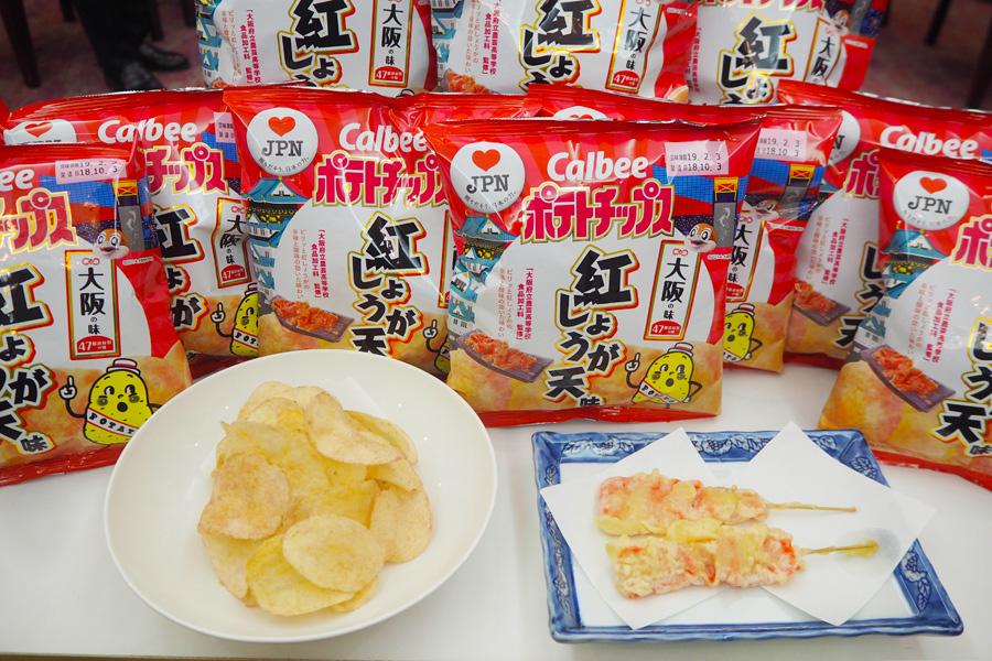 大阪城や海遊館、もずやんなど大阪のシンボルのイラストがデザインされたパッケージに