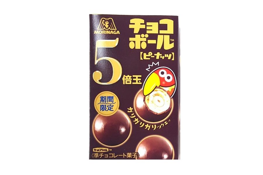 「チョコボール ピーナッツ 5倍玉」(540円)