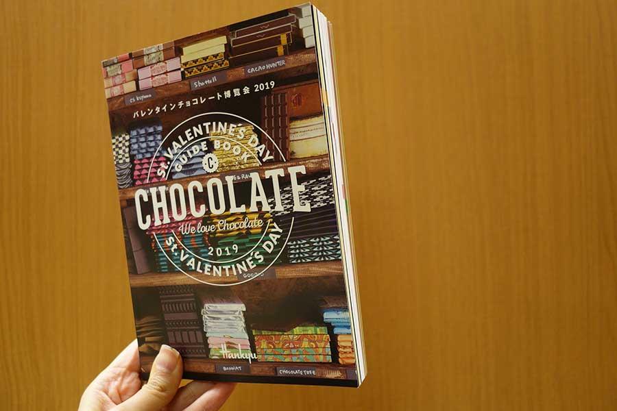 無料で配布される、阪急うめだ本店のバレンタイン催事用のガイドブック