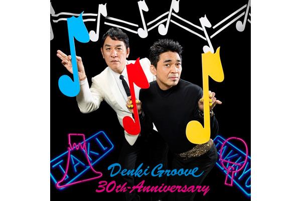 結成30周年の電気グルーヴ(左からピエール瀧、石野卓球)