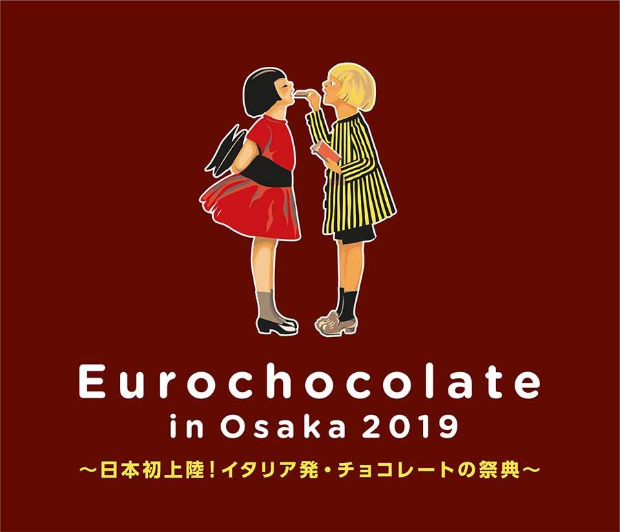 日本で初めて開催されるイタリアのチョコイベント