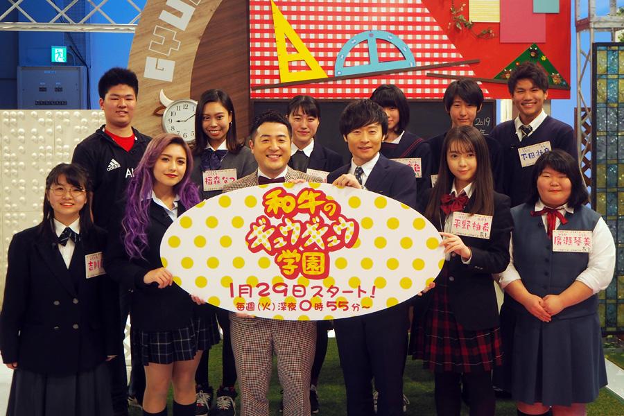 『和牛のギュウギュウ学園』MCの和牛(中央左から水田、川西)と生徒たち