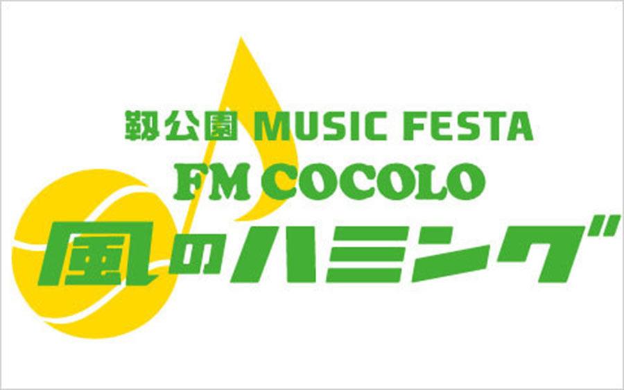 『靭公園 MUSIC FESTA FM COCOLO〜風のハミング〜』ロゴ