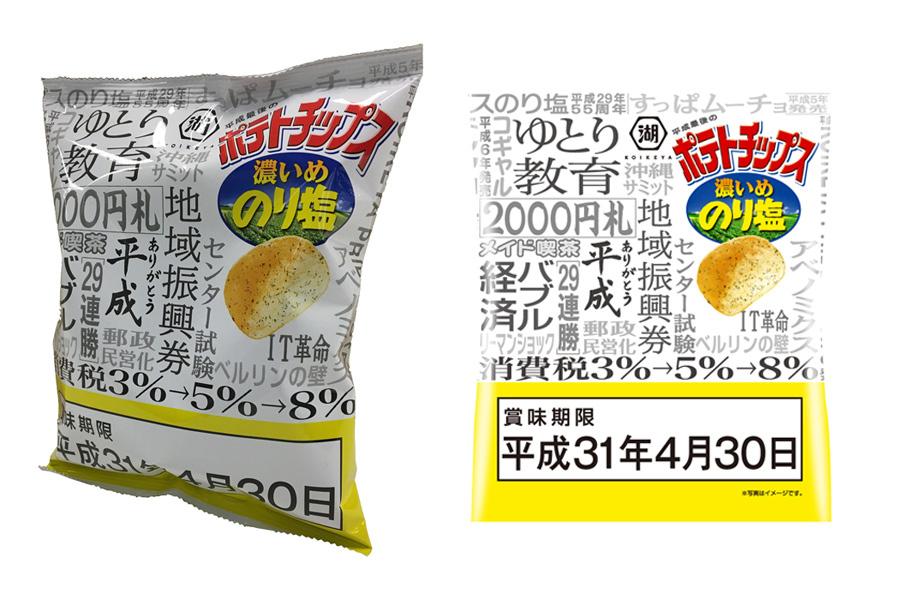 「平成最後のポテトチップス 濃いめのり塩」(165円)