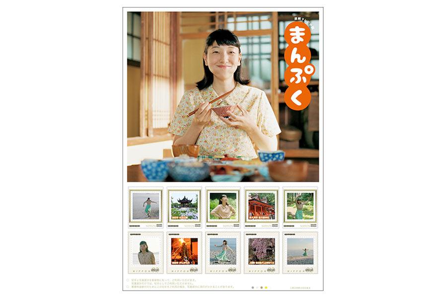 『連続テレビ小説 まんぷく』のオリジナル フレーム切手