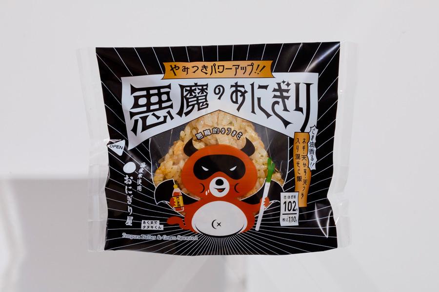 具材を加えて改良された「悪魔のおにぎり」(110円)