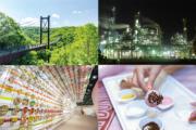 大阪をもっと楽しむ  写真を撮って応募![PR]