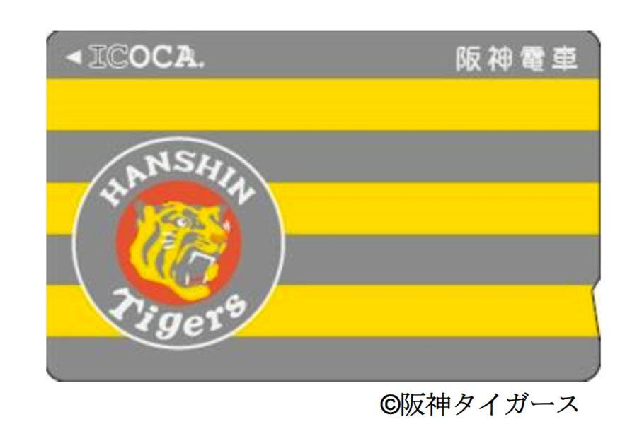 球団承認の特別デザイン「タイガースICOCA」(球団旗バージョン)