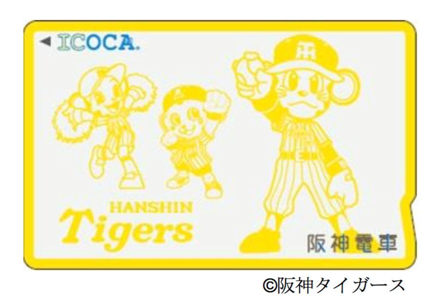 球団承認の特別デザイン「タイガースICOCA」(トラッキーバージョン)