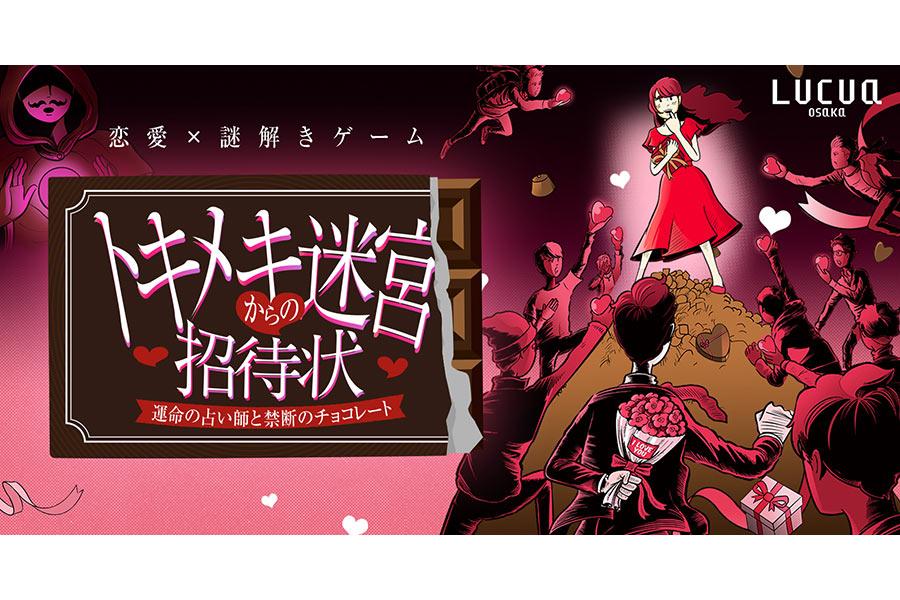 「トキメキ迷宮からの招待状~運命の占い師と禁断のチョコレート」ビジュアル