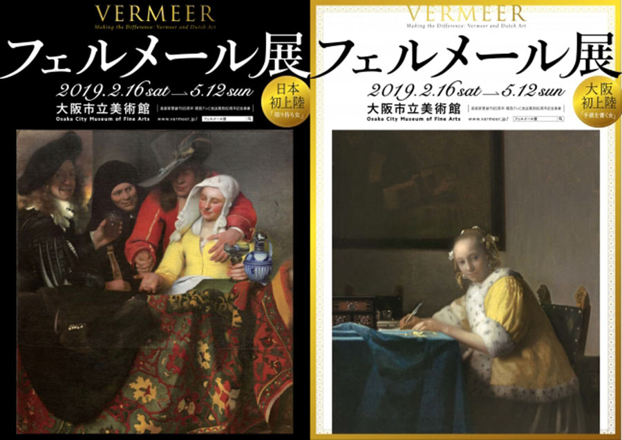 『フェルメール展』のポスタービジュアル