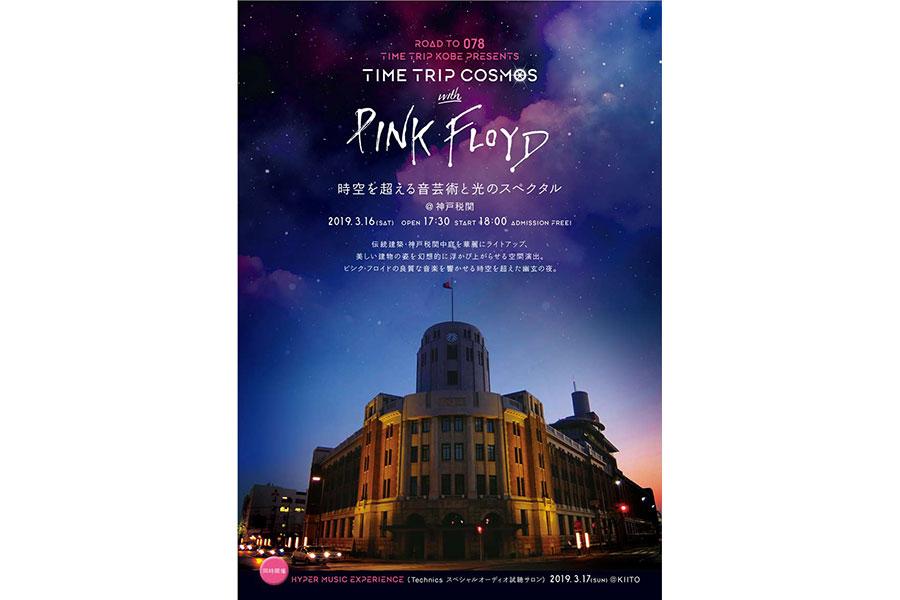 ピンク・フロイドの音楽と、光のインスタレーションを楽しむイベント『時空を超える 音芸術と光のスペクタクル』のメインビジュアル