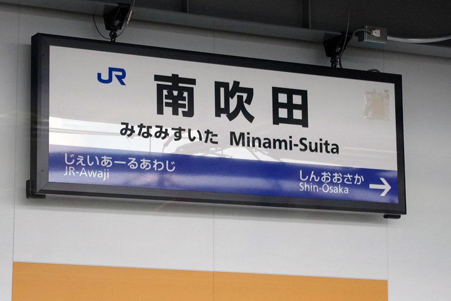 新設された「南吹田駅」