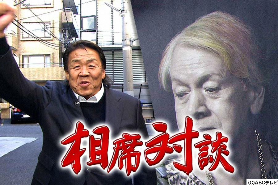 長州力(左)と志茂田景樹