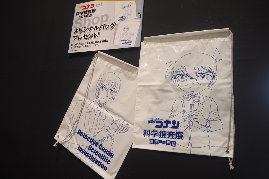 グッズ5000円以上を購入するともらえるオリジナルバッグ