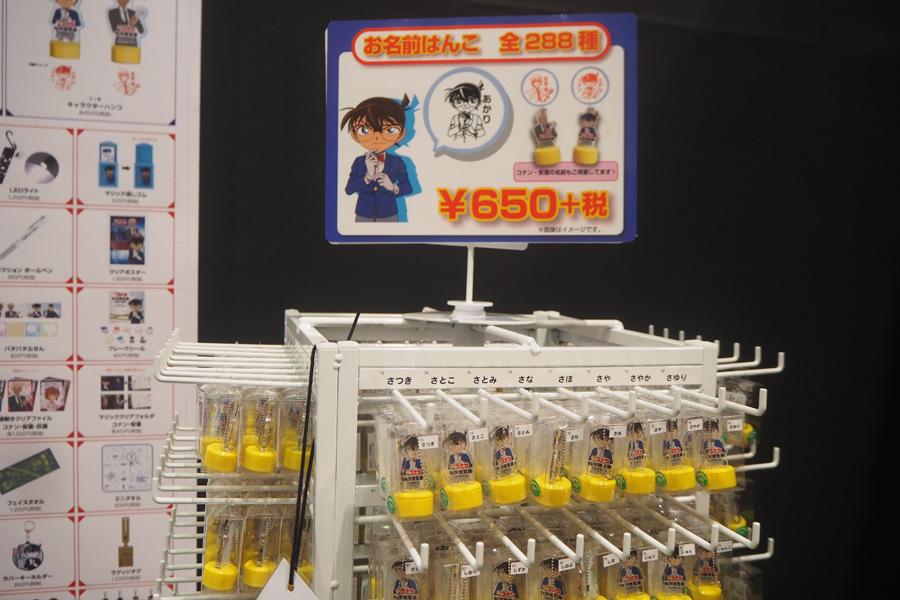 お名前ハンコ(全288種/650円・税別)