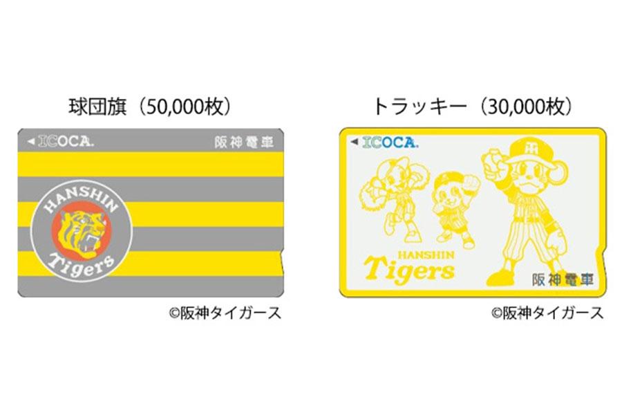 球団承認の特別デザイン「タイガースICOCA」(球団旗バージョン・トラッキーバージョン)