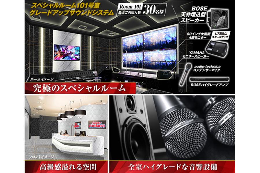 リニューアルする「スーパージャンカラ生田ロード店」
