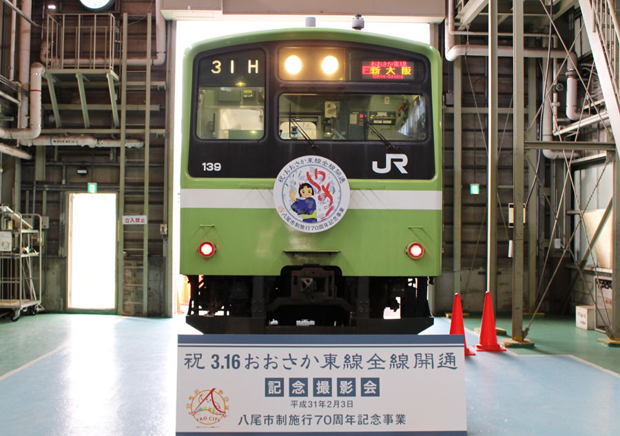 八尾市とJR西のコラボラッピング電車。デザインはプロ・アマ、年齢問わず八尾市在住・通勤・通学者から一般公募された
