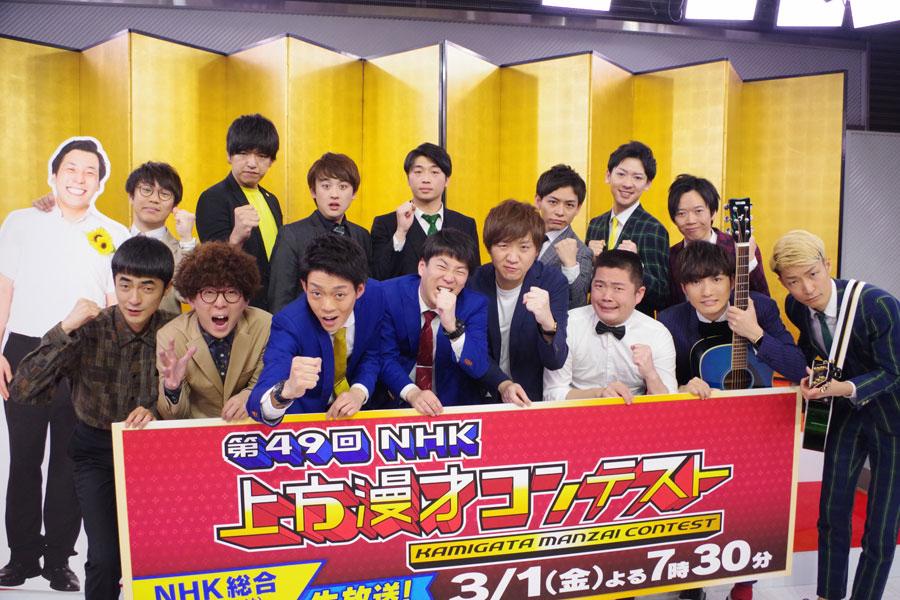 前列左からたくろう、ネイビーズアフロ、丸亀じゃんご、ラニーノーズ、後列左からインディアンス、からし蓮根、さや香、ジュリエッタ(14日・NHK大阪放送局)