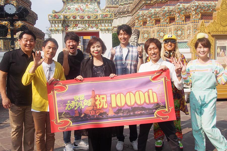300回放送ではハワイ、500回放送では韓国、1000回放送はタイで収録