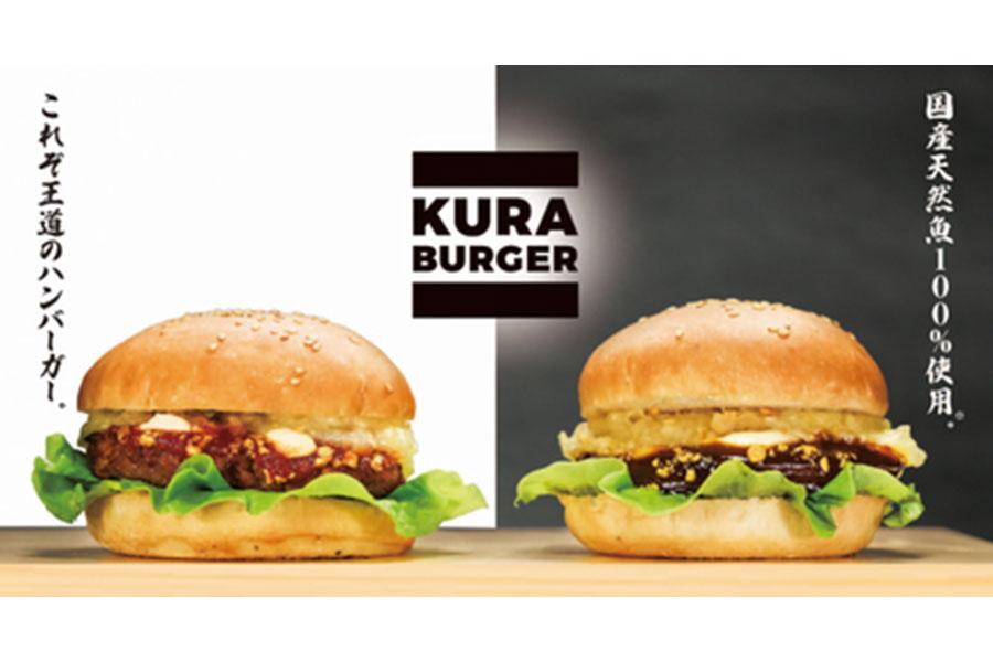 業界初、くら寿司「KURA BURGER フィッシュ」と「KURA BURGERミート」(各270円)