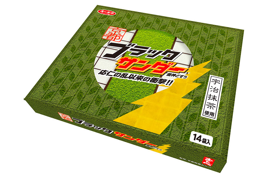職場へのお土産にぴったりな14袋入り「京都ブラックサンダー」(1000円・税別)