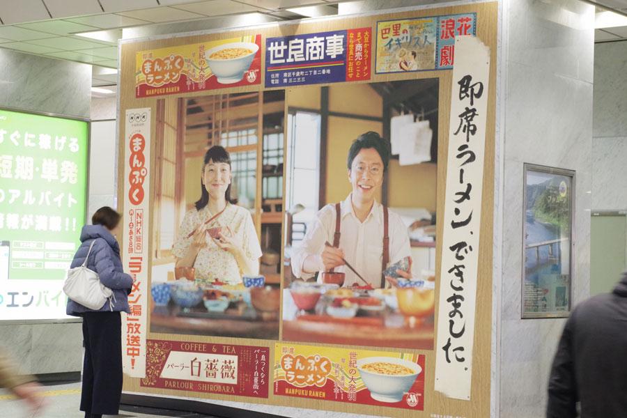 インパクトあるビジュアルに、気づいたファンが足を止めて写真におさめている(22日・JR大阪駅)