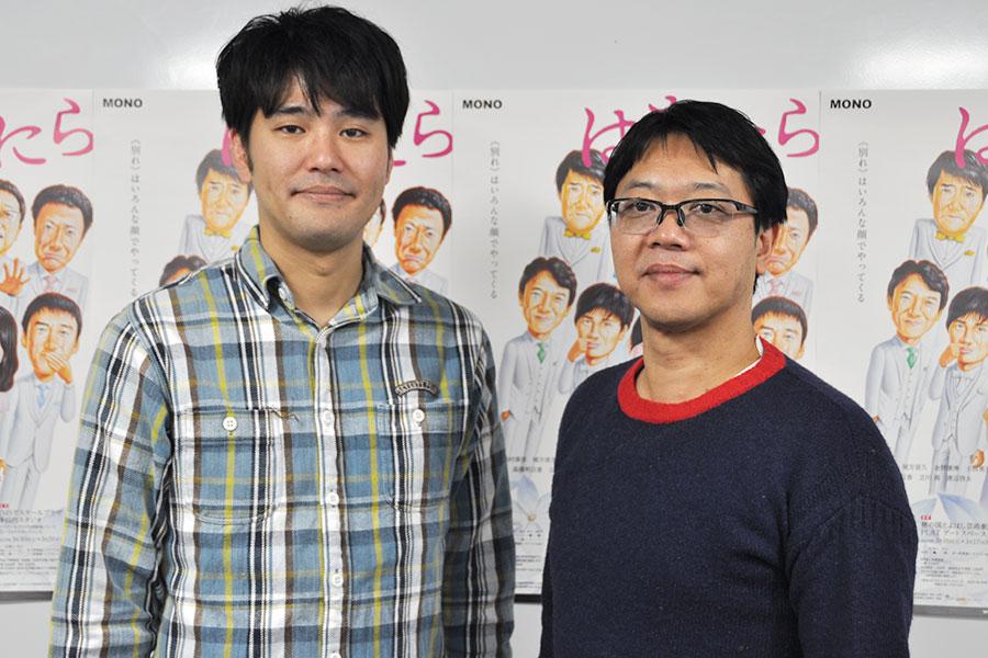 昨年劇団に加入した渡辺啓太(左)は2004年以来MONOのファンだという。今回は3人の父親がいる疑似家族の長男(?)を演じる