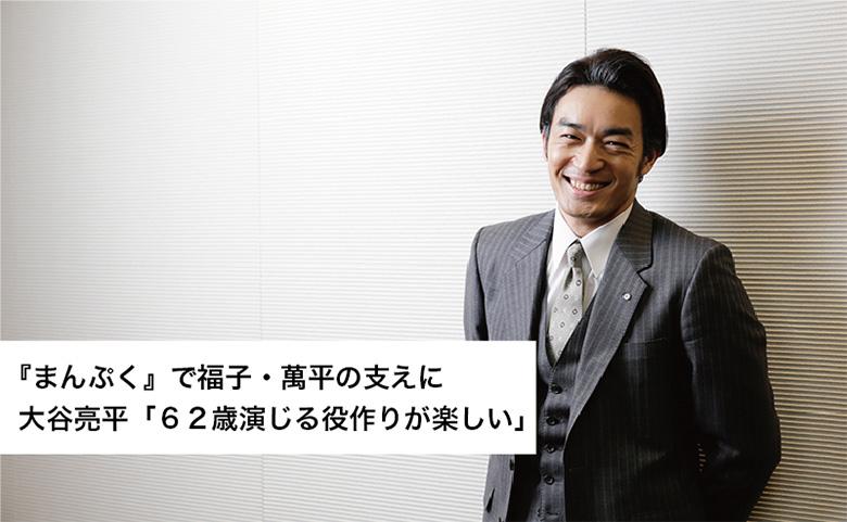 大谷亮平「62歳演じる役作りが楽しい」