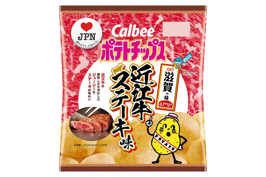 カルビー「ポテトチップス 近江牛ステーキ味」