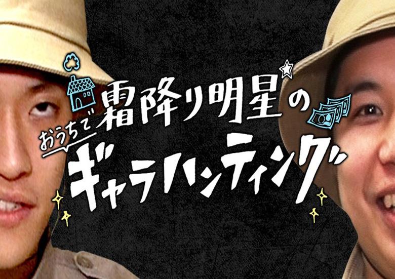 『霜降り明星のおうちでギャラハンティング』©吉本興業/NTT ぷらら