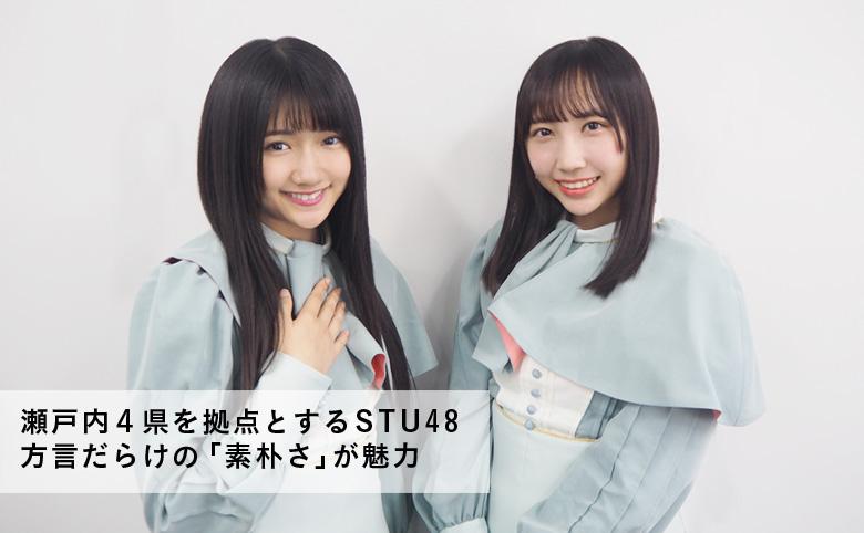 STU48、方言だらけ「素朴さが魅力」