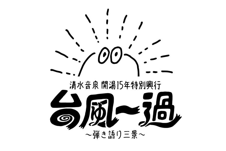 清水音泉の設立15年特別興行『台風一過〜弾き語り三景〜』