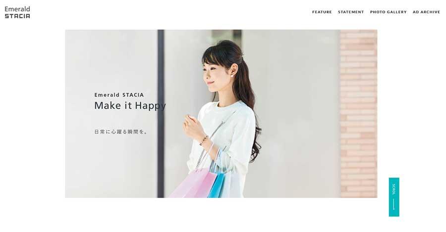 特集やフォトギャラリー企画が楽しめる「エメラルドスタシア」の新しいブランドサイト