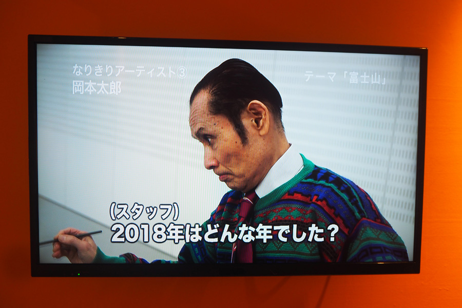 岡本太郎らアーティストになりきって絵を描く鶴太郎の映像も流れる