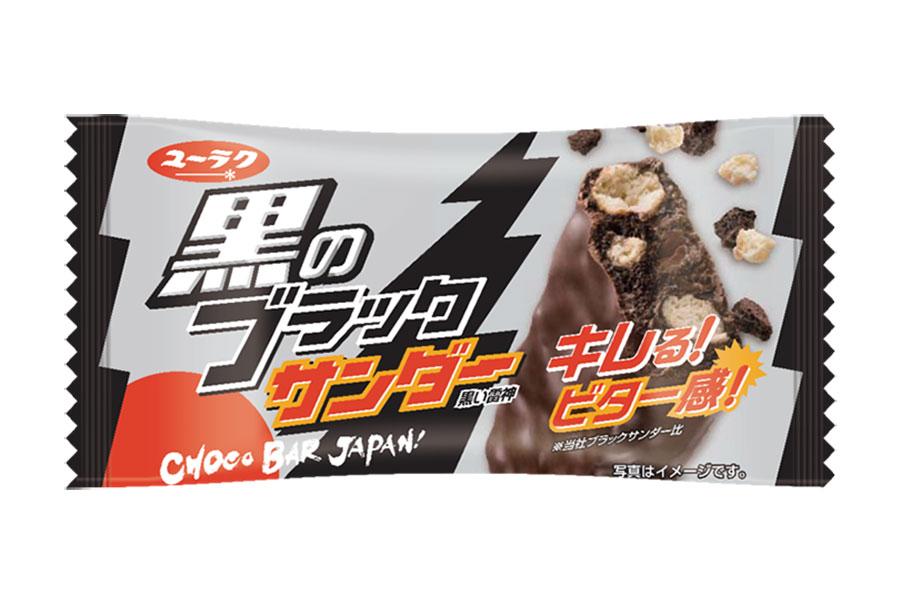 3月25日に発売される「黒のブラックサンダー」(参考価格40円・税別)
